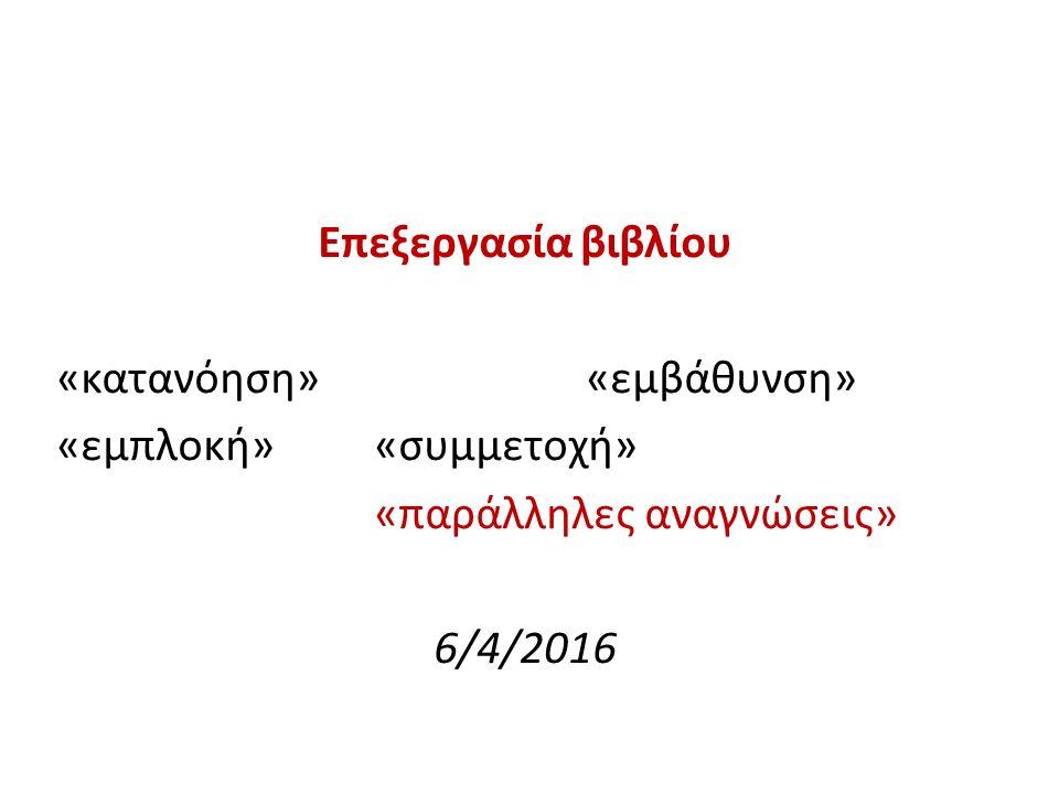 Eπεξεργασία βιβλίου «κατανόηση» «εμβάθυνση» «εμπλοκή» «συμμετοχή» «παράλληλες αναγνώσεις» 6/4/2016