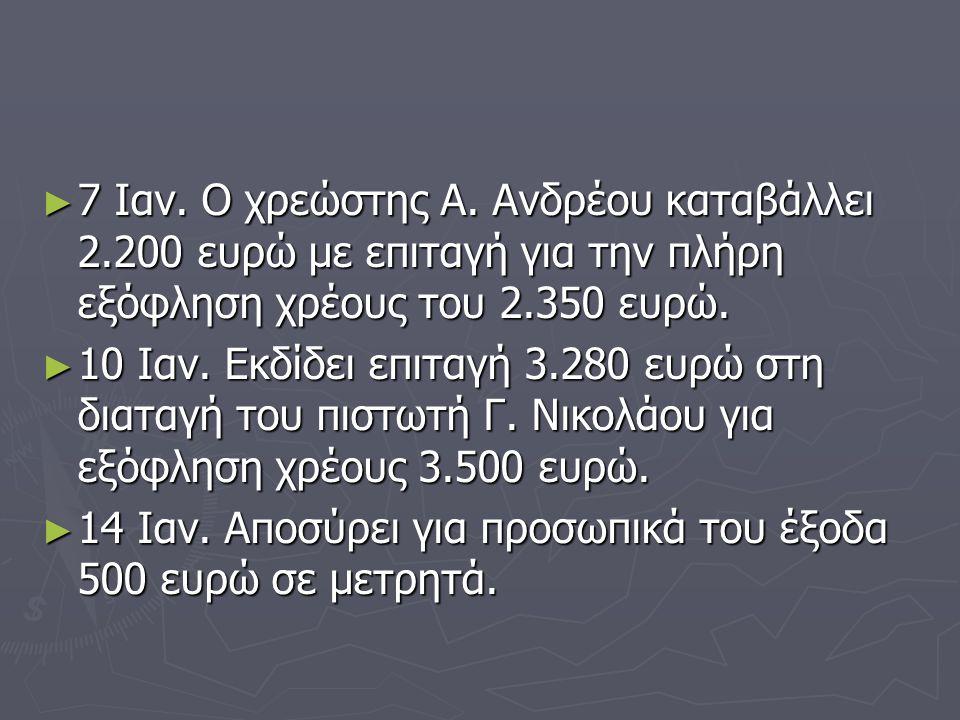 ► 7 Ιαν. Ο χρεώστης Α.