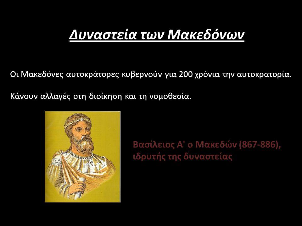 Δυναστεία των Μακεδόνων Οι Μακεδόνες αυτοκράτορες κυβερνούν για 200 χρόνια την αυτοκρατορία.