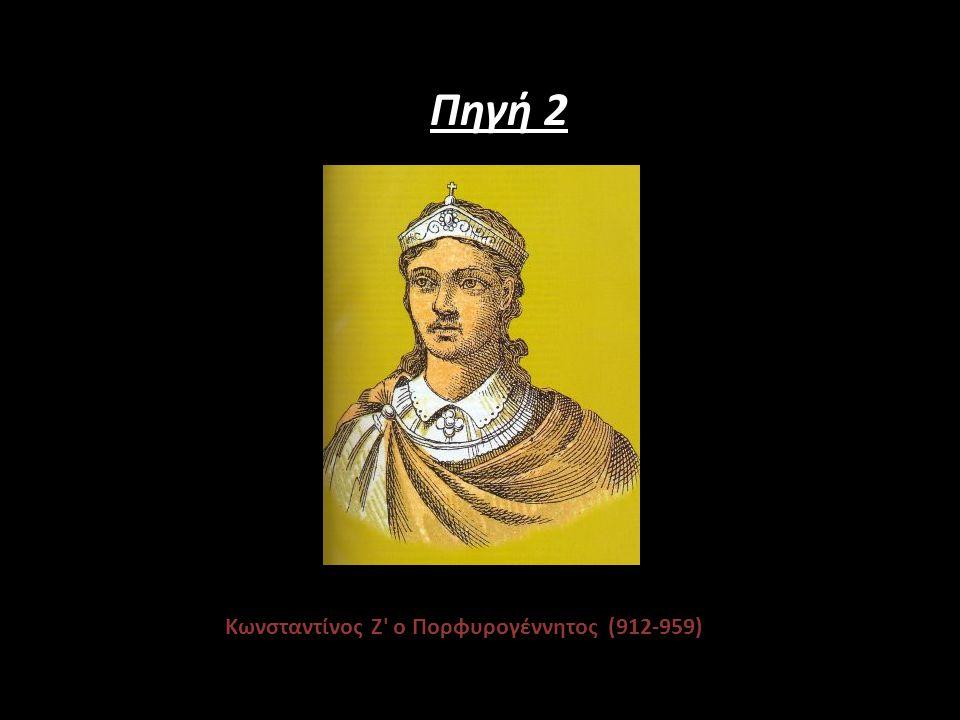 Πηγή 2 Κωνσταντίνος Ζ ο Πορφυρογέννητος (912-959)