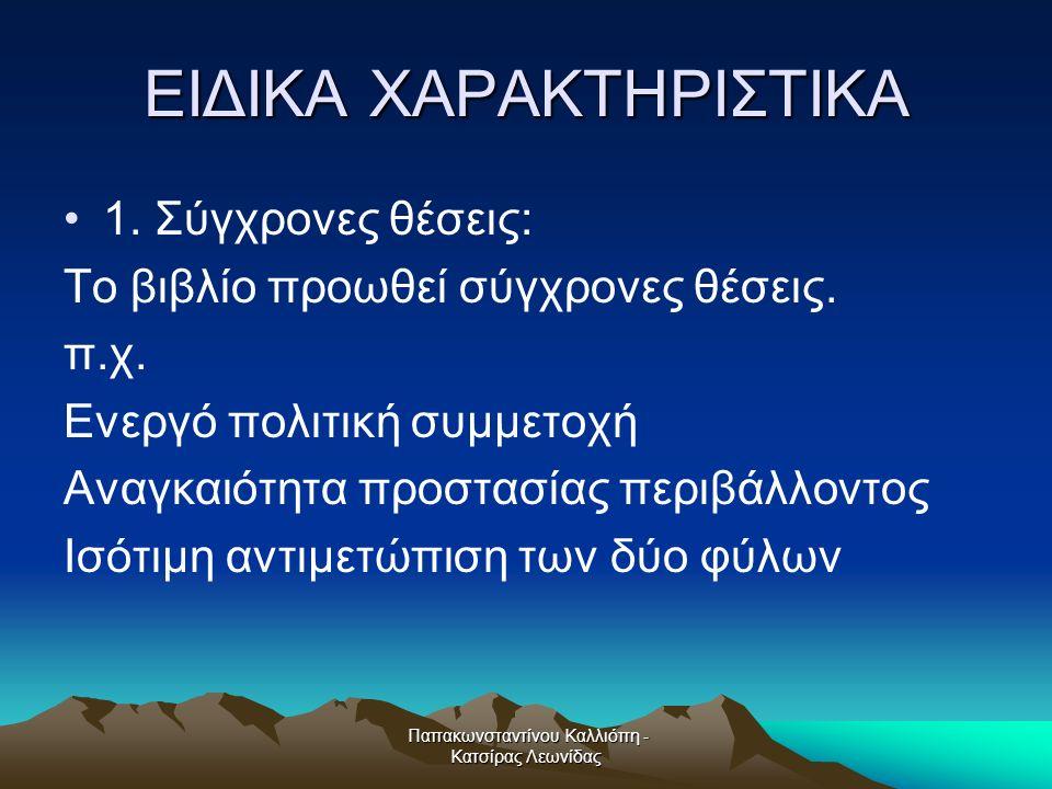 Παπακωνσταντίνου Καλλιόπη - Κατσίρας Λεωνίδας ΕΙΔΙΚΑ ΧΑΡΑΚΤΗΡΙΣΤΙΚΑ 1.