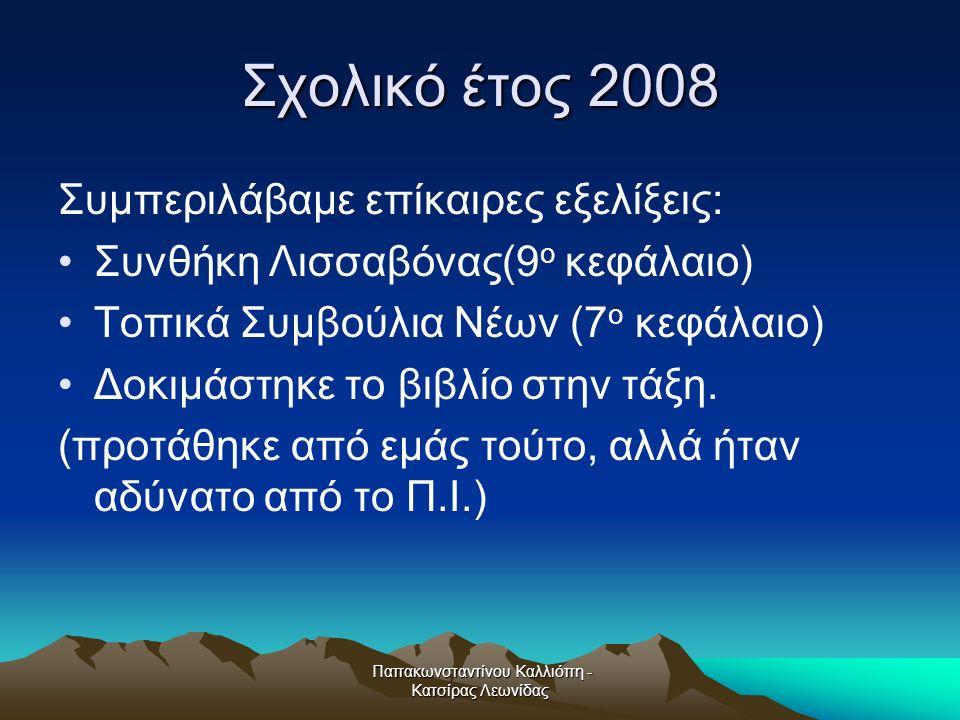 Παπακωνσταντίνου Καλλιόπη - Κατσίρας Λεωνίδας Σχολικό έτος 2008 Συμπεριλάβαμε επίκαιρες εξελίξεις: Συνθήκη Λισσαβόνας(9 ο κεφάλαιο) Τοπικά Συμβούλια Νέων (7 ο κεφάλαιο) Δοκιμάστηκε το βιβλίο στην τάξη.