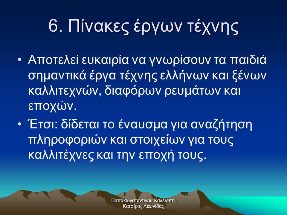 Παπακωνσταντίνου Καλλιόπη - Κατσίρας Λεωνίδας 6.