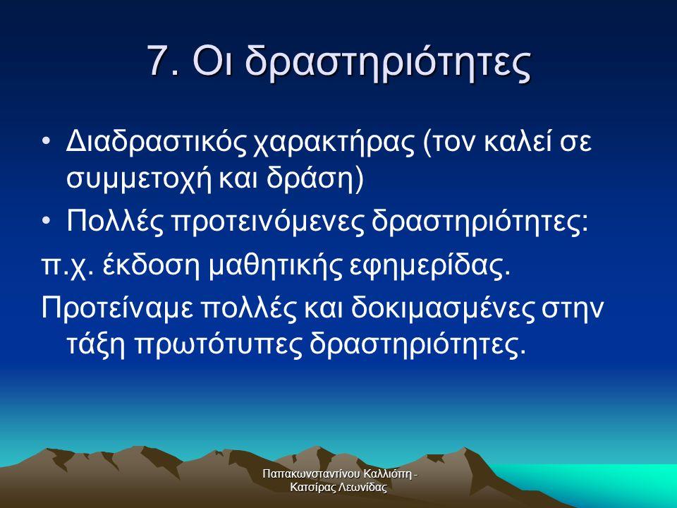 Παπακωνσταντίνου Καλλιόπη - Κατσίρας Λεωνίδας 7.