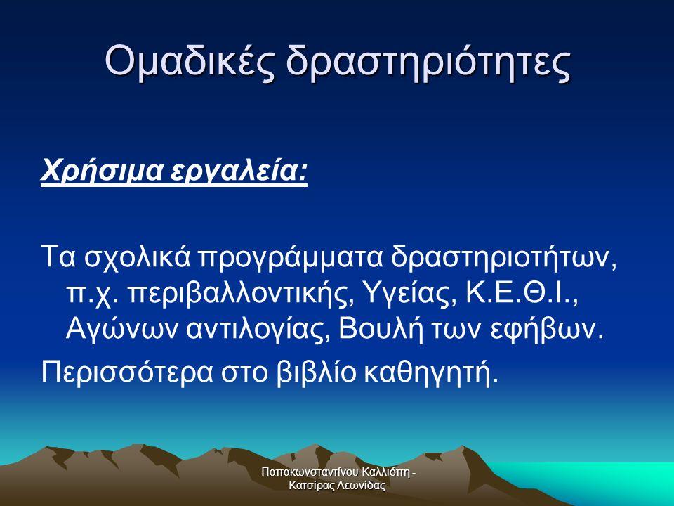 Παπακωνσταντίνου Καλλιόπη - Κατσίρας Λεωνίδας Ομαδικές δραστηριότητες Χρήσιμα εργαλεία: Τα σχολικά προγράμματα δραστηριοτήτων, π.χ.