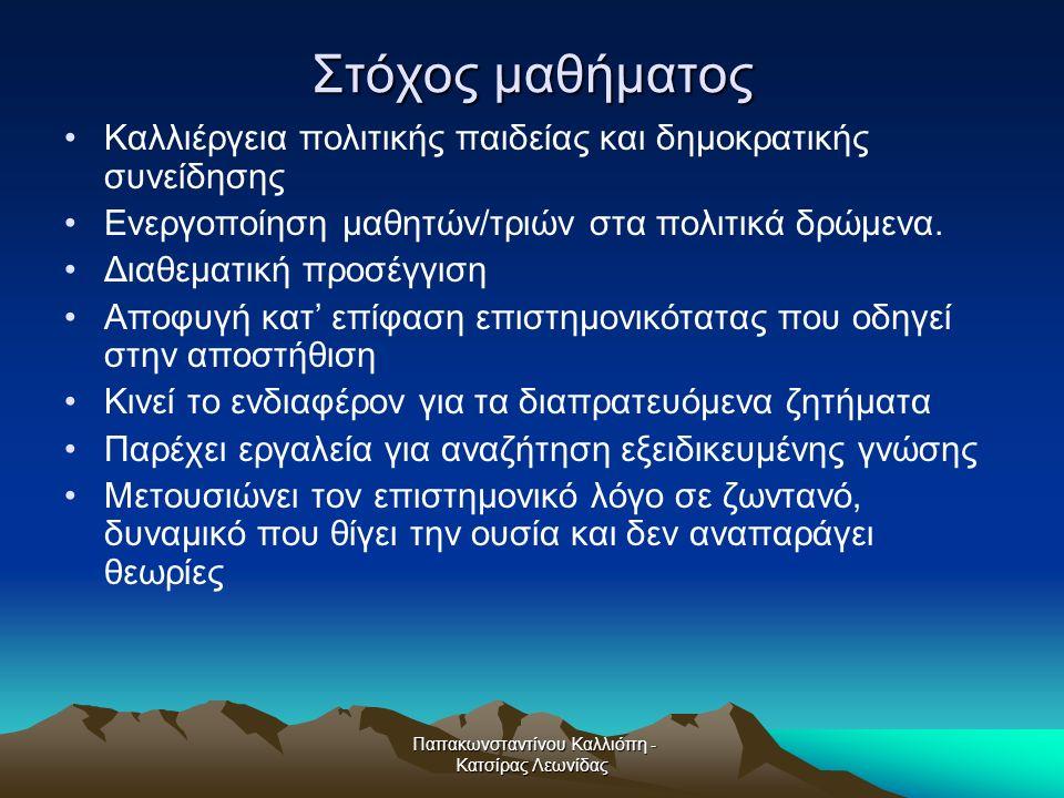 Παπακωνσταντίνου Καλλιόπη - Κατσίρας Λεωνίδας ευχαριστίες Στην κ.