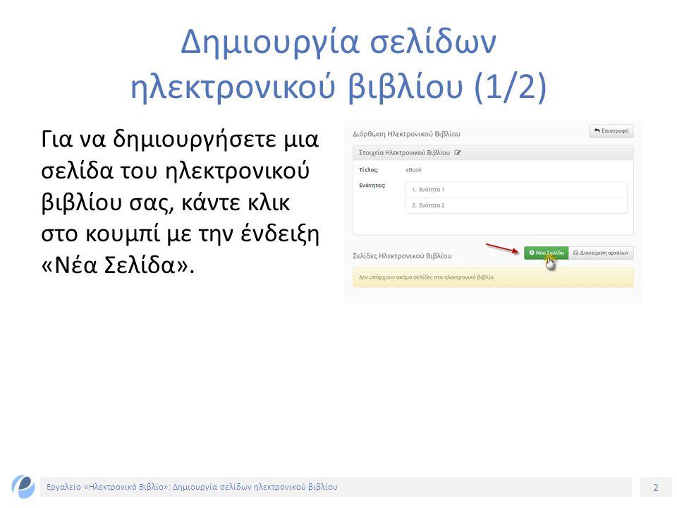 3 Εργαλείο «Ηλεκτρονικό Βιβλίο»: Δημιουργία σελίδων ηλεκτρονικού βιβλίου Δημιουργία σελίδων ηλεκτρονικού βιβλίου (2/2) Στη φόρμα που θα εμφανιστεί επιλέξτε την ενότητα του ηλεκτρονικού βιβλίου στην οποία επιθυμείτε να υπάγεται η συγκεκριμένη σελίδα, συμπληρώστε τον τίτλο της καθώς και τα στοιχεία που θα απαρτίζουν το περιεχόμενό της.
