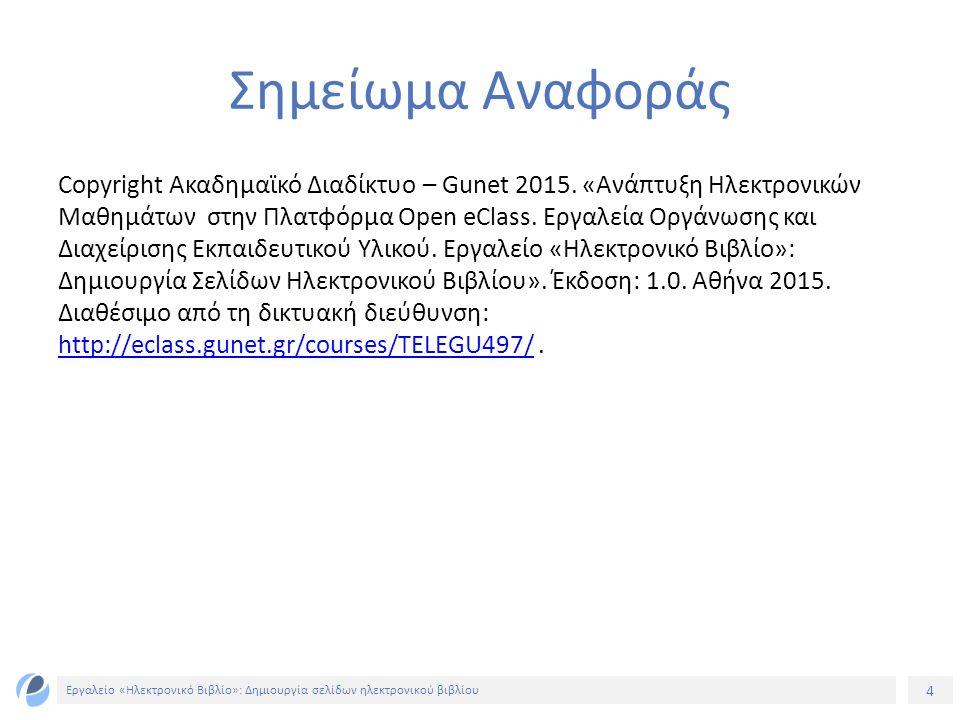4 Εργαλείο «Ηλεκτρονικό Βιβλίο»: Δημιουργία σελίδων ηλεκτρονικού βιβλίου Σημείωμα Αναφοράς Copyright Ακαδημαϊκό Διαδίκτυο – Gunet 2015.