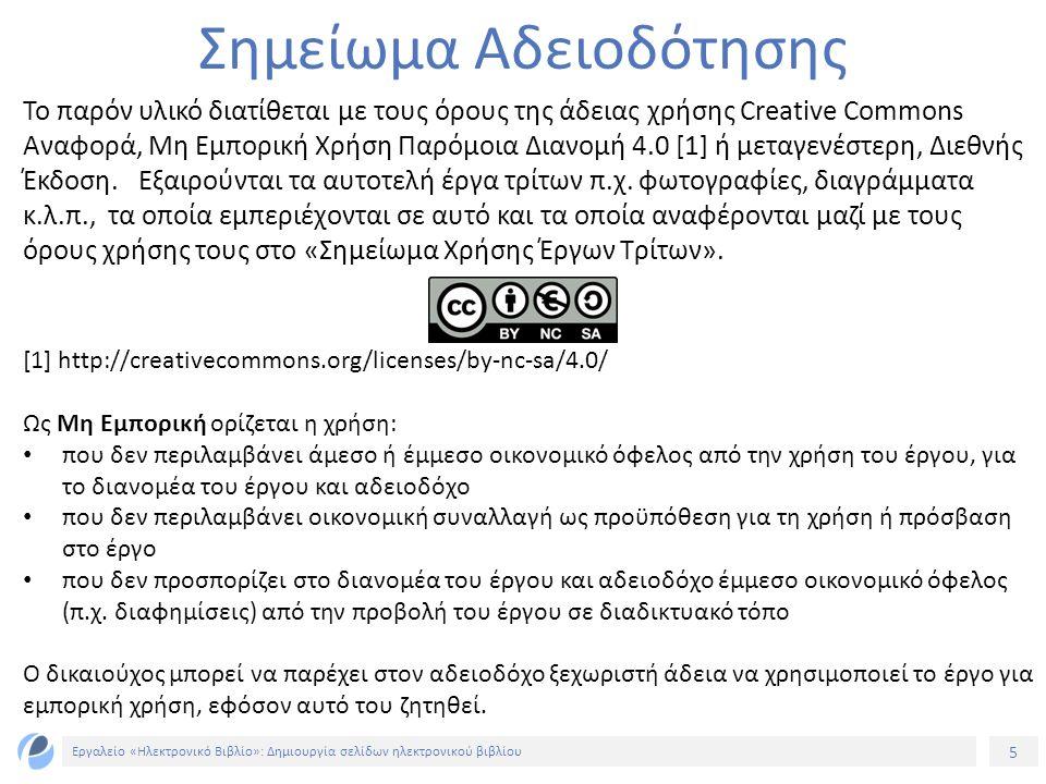 5 Εργαλείο «Ηλεκτρονικό Βιβλίο»: Δημιουργία σελίδων ηλεκτρονικού βιβλίου Σημείωμα Αδειοδότησης Το παρόν υλικό διατίθεται με τους όρους της άδειας χρήσης Creative Commons Αναφορά, Μη Εμπορική Χρήση Παρόμοια Διανομή 4.0 [1] ή μεταγενέστερη, Διεθνής Έκδοση.