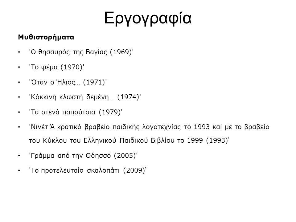 Εργογραφία Μυθιστορήματα Ο θησαυρός της Βαγίας (1969) Το ψέμα (1970) Όταν ο Ήλιος… (1971) Κόκκινη κλωστή δεμένη… (1974) Τα στενά παπούτσια (1979)' Nινέτ Ά κρατικό βραβείο παιδικής λογοτεχνίας το 1993 καί με το βραβείο του Κύκλου του Ελληνικού Παιδικού Βιβλίου το 1999 (1993)' Γράμμα από την Οδησσό (2005) Το προτελευταίο σκαλοπάτι (2009)'