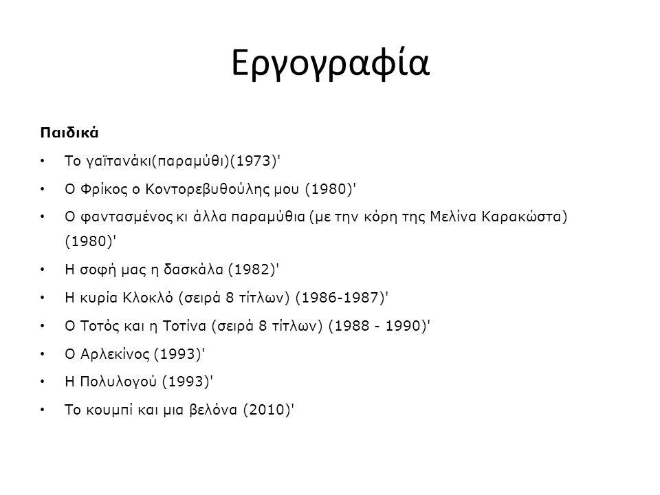 Εργογραφία Παιδικά Το γαϊτανάκι(παραμύθι)(1973) Ο Φρίκος ο Κοντορεβυθούλης μου (1980) Ο φαντασμένος κι άλλα παραμύθια (με την κόρη της Μελίνα Καρακώστα) (1980) Η σοφή μας η δασκάλα (1982) Η κυρία Κλοκλό (σειρά 8 τίτλων) (1986-1987) Ο Τοτός και η Τοτίνα (σειρά 8 τίτλων) (1988 - 1990) Ο Αρλεκίνος (1993) Η Πολυλογού (1993) Το κουμπί και μια βελόνα (2010)
