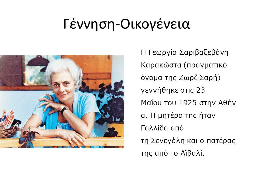 Γέννηση-Οικογένεια Η Γεωργία Σαριβαξεβάνη Καρακώστα (πραγματικό όνομα της Ζωρζ Σαρή) γεννήθηκε στις 23 Μαΐου του 1925 στην Αθήν α.