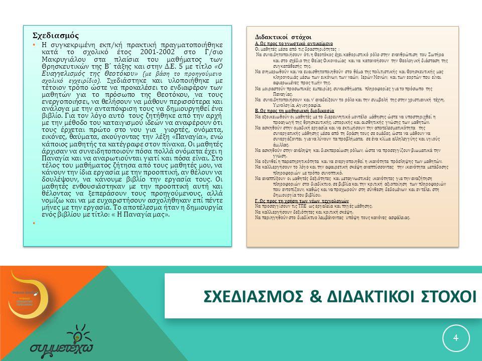 ΣΧΕΔΙΑΣΜΟΣ & ΔΙΔΑΚΤΙΚΟΙ ΣΤΟΧΟΙ Σχεδιασμός Η συγκεκριμένη εκπ / κή πρακτική πραγματοποιήθηκε κατά το σχολικό έτος 2001-2002 στο Γ / σιο Μακρυγιάλου στα πλαίσια του μαθήματος των Θρησκευτικών της Β΄ τάξης και στην Δ.