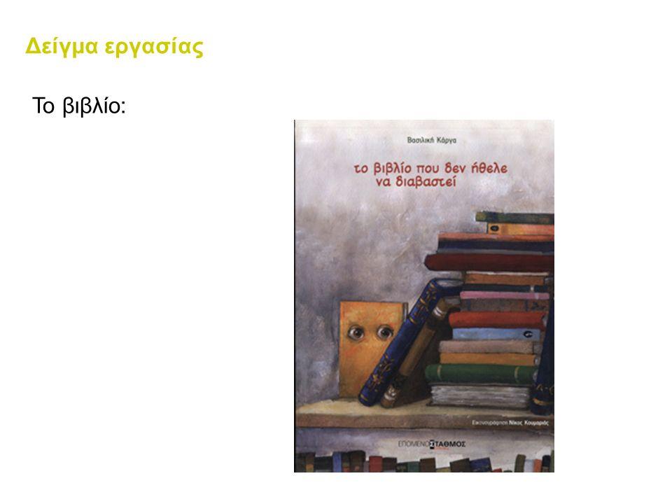 Δείγμα εργασίας Το βιβλίο: