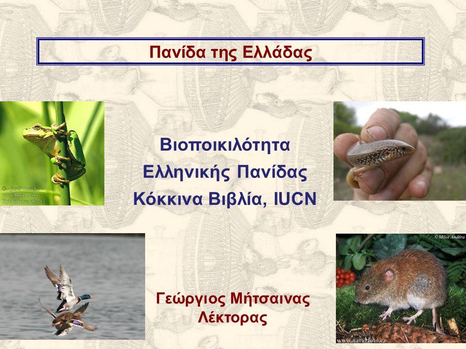Πανίδα της Ελλάδας Γεώργιος Μήτσαινας Λέκτορας Βιοποικιλότητα Ελληνικής Πανίδας Κόκκινα Βιβλία, IUCN