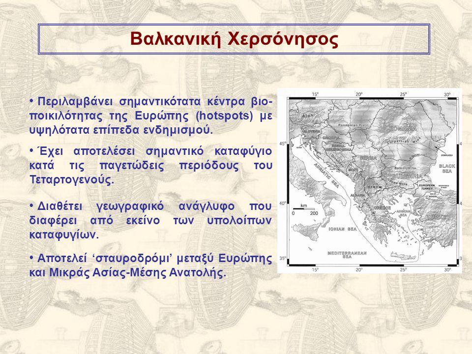 Βαλκανική Χερσόνησος Έχει αποτελέσει σημαντικό καταφύγιο κατά τις παγετώδεις περιόδους του Τεταρτογενούς. Διαθέτει γεωγραφικό ανάγλυφο που διαφέρει απ