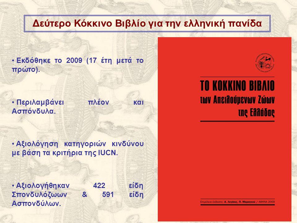 Δεύτερο Κόκκινο Βιβλίο για την ελληνική πανίδα Εκδόθηκε το 2009 (17 έτη μετά το πρώτο). Περιλαμβάνει πλέον και Ασπόνδυλα. Αξιολόγηση κατηγοριών κινδύν