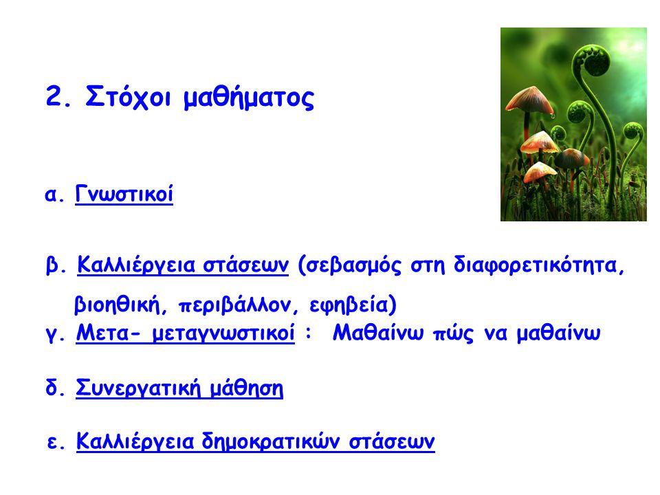 2. Στόχοι μαθήματος α. Γνωστικοί β.