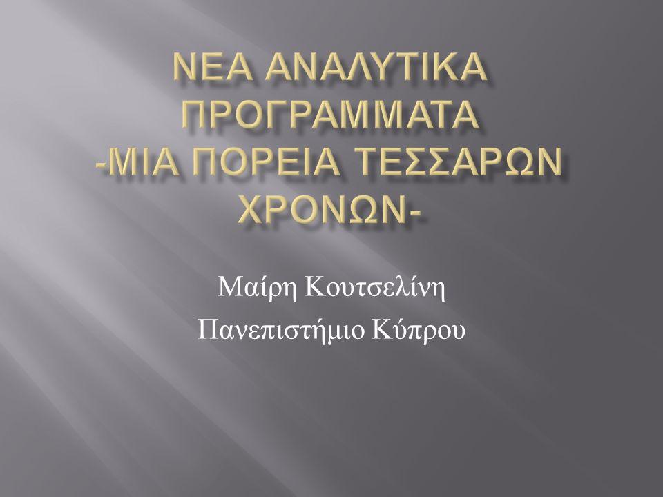 Μαίρη Κουτσελίνη Πανεπιστήμιο Κύπρου