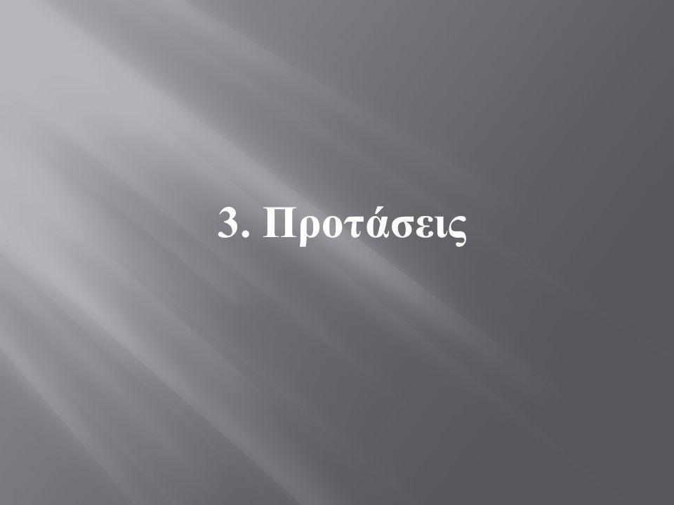 3. Προτάσεις