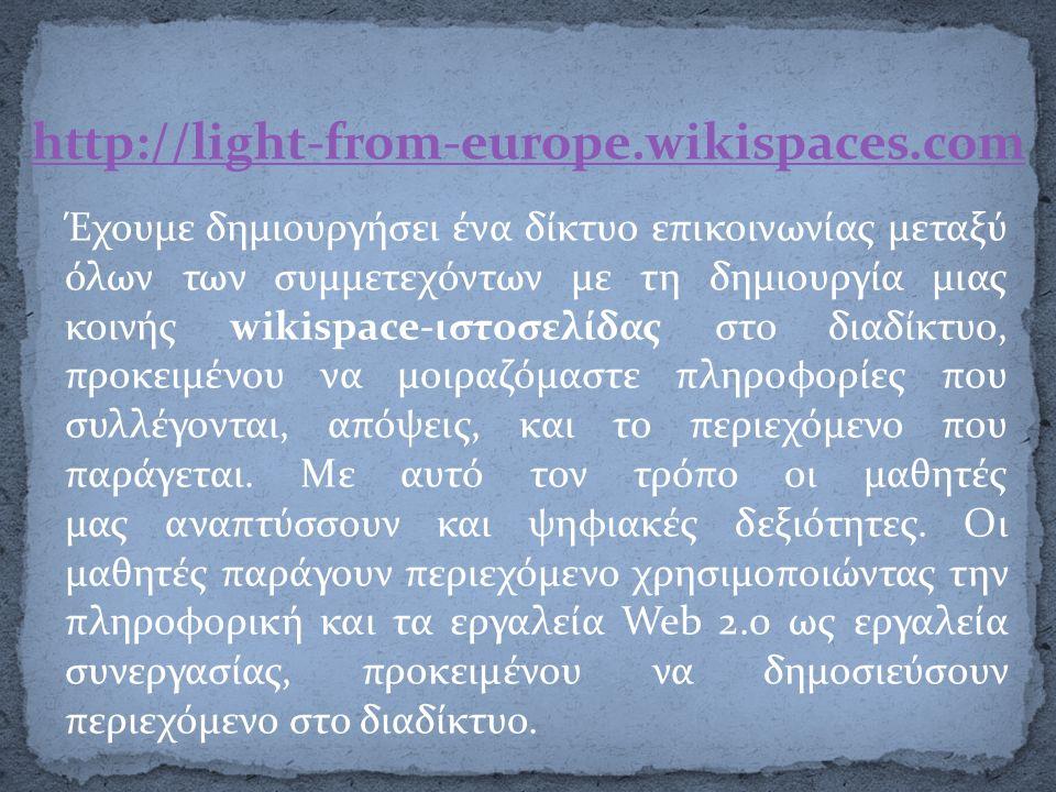 Έχουμε δημιουργήσει ένα δίκτυο επικοινωνίας μεταξύ όλων των συμμετεχόντων με τη δημιουργία μιας κοινής wikispace-ιστοσελίδας στο διαδίκτυο, προκειμένου να μοιραζόμαστε πληροφορίες που συλλέγονται, απόψεις, και το περιεχόμενο που παράγεται.