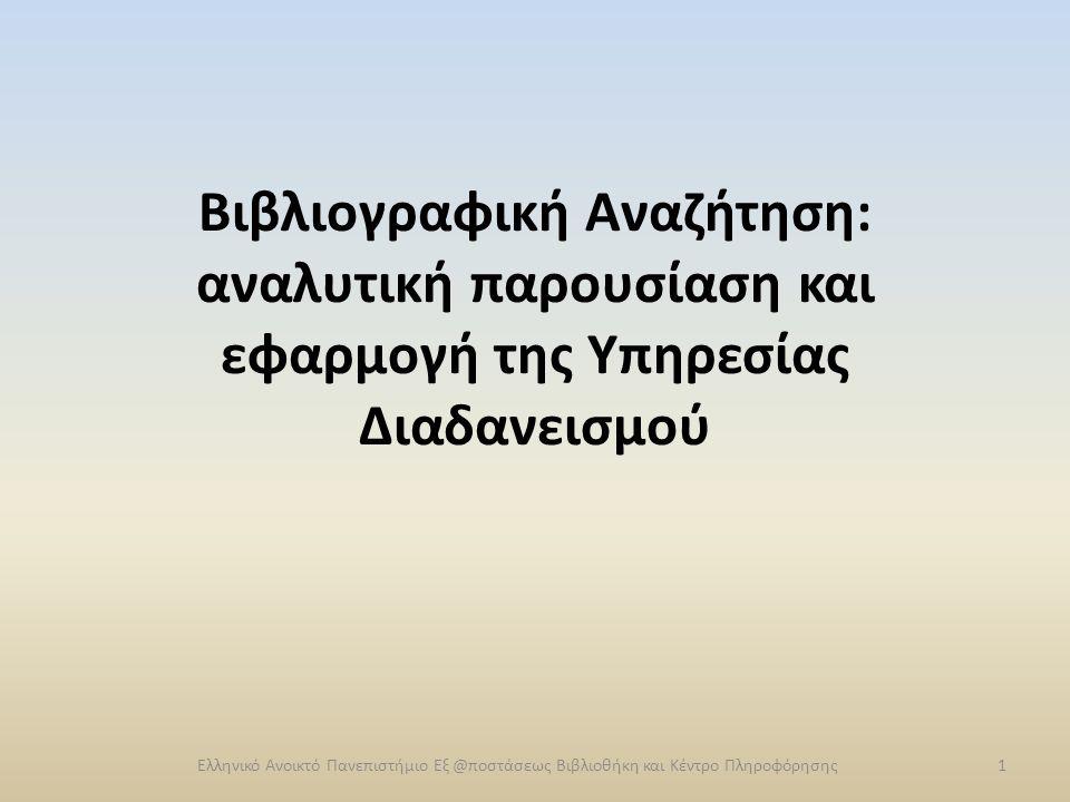 Βιβλιογραφική Αναζήτηση: αναλυτική παρουσίαση και εφαρμογή της Υπηρεσίας Διαδανεισμού Ελληνικό Ανοικτό Πανεπιστήμιο Εξ @ποστάσεως Βιβλιοθήκη και Κέντρ
