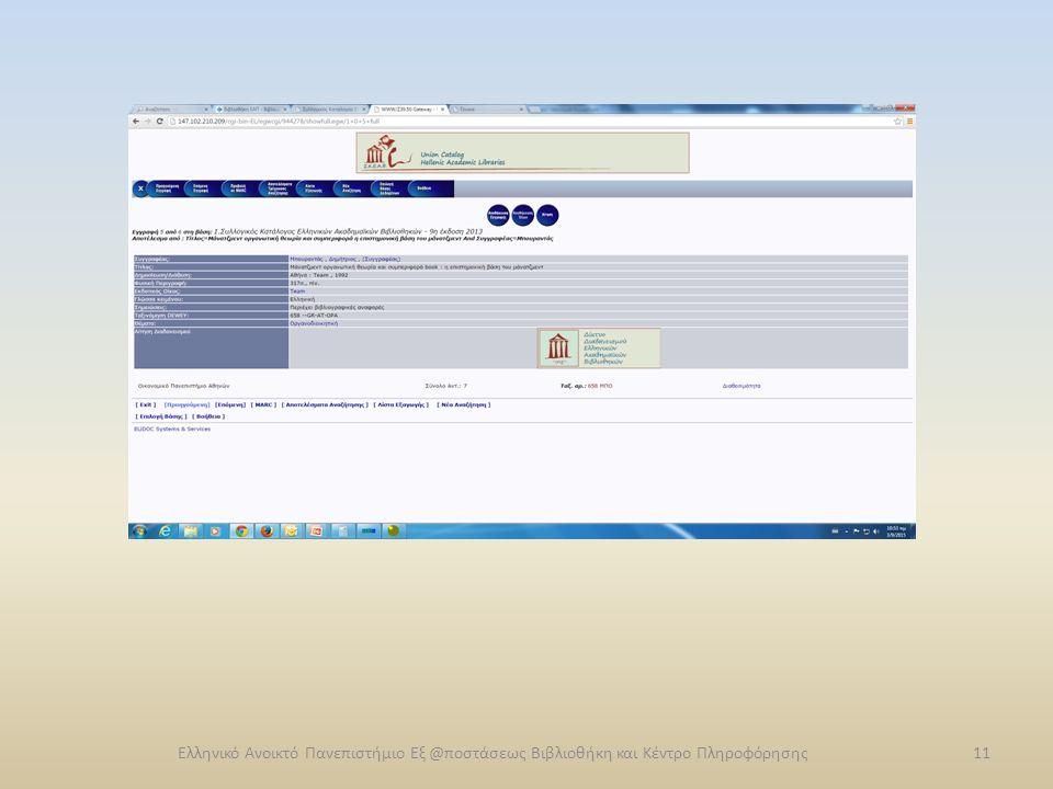 Ελληνικό Ανοικτό Πανεπιστήμιο Εξ @ποστάσεως Βιβλιοθήκη και Κέντρο Πληροφόρησης11