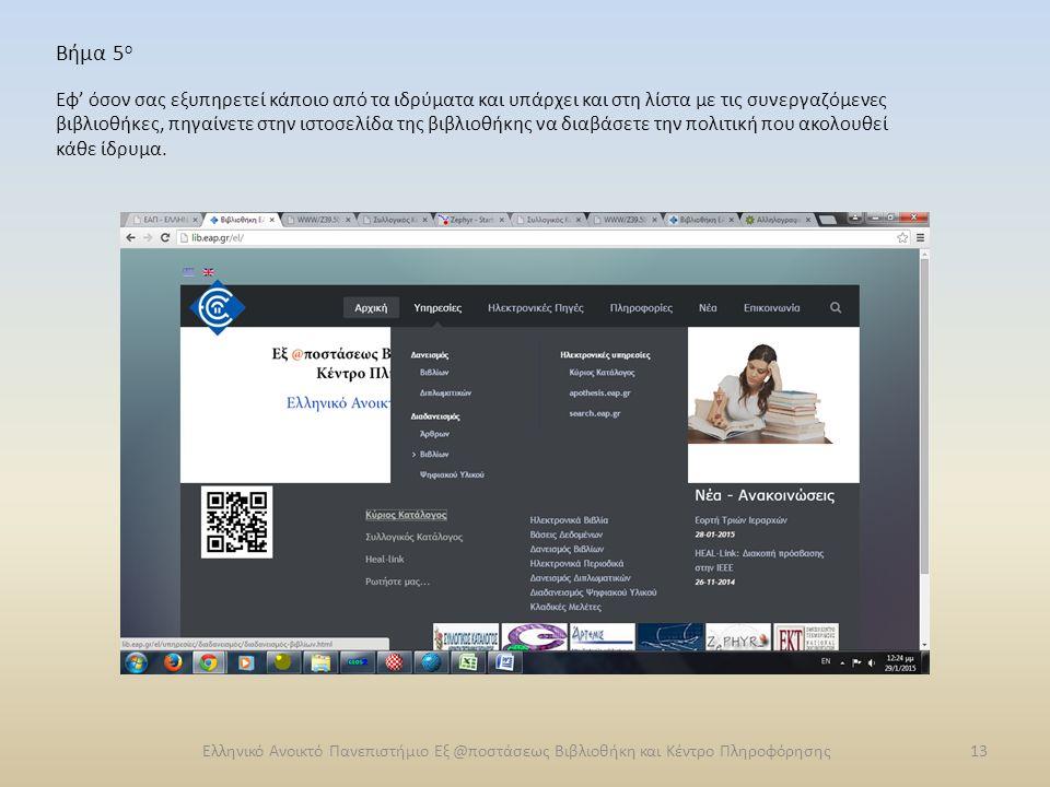 Βήμα 5 ο Eφ' όσον σας εξυπηρετεί κάποιο από τα ιδρύματα και υπάρχει και στη λίστα με τις συνεργαζόμενες βιβλιοθήκες, πηγαίνετε στην ιστοσελίδα της βιβ