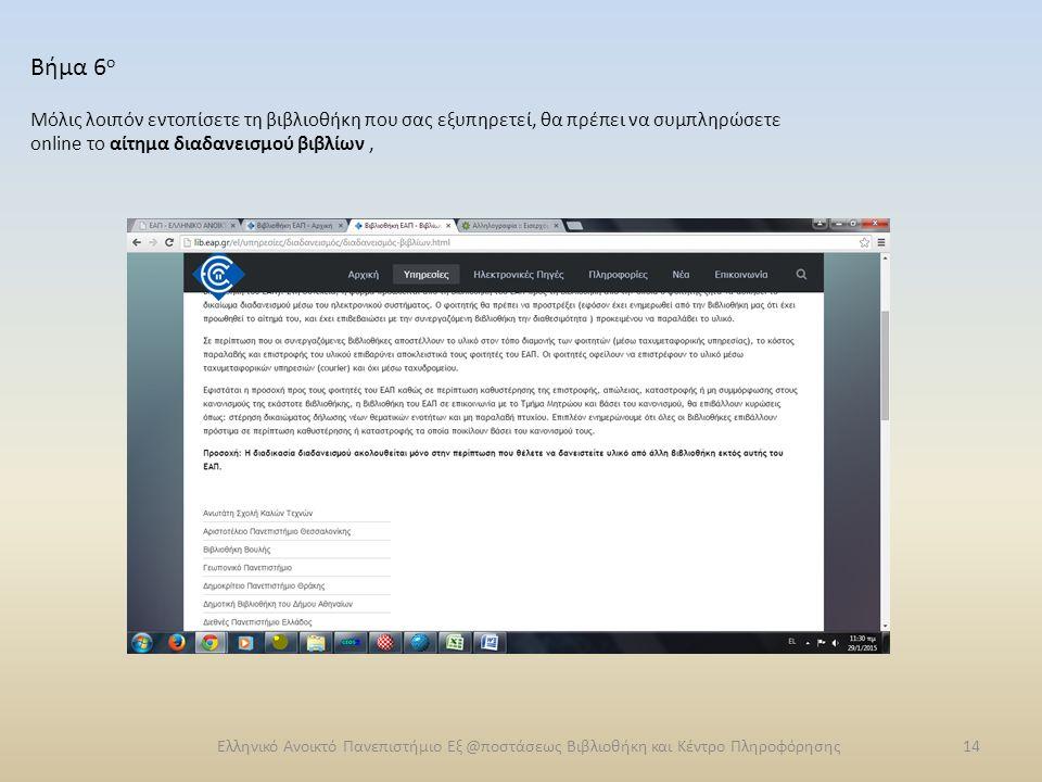Βήμα 6 ο Μόλις λοιπόν εντοπίσετε τη βιβλιοθήκη που σας εξυπηρετεί, θα πρέπει να συμπληρώσετε online το αίτημα διαδανεισμού βιβλίων, Ελληνικό Ανοικτό Π