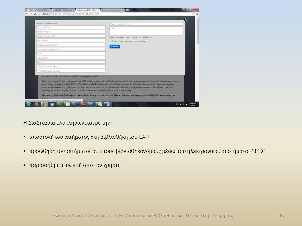 Η διαδικασία ολοκληρώνεται με την: αποστολή του αιτήματος στη βιβλιοθήκη του ΕΑΠ προώθησή του αιτήματος από τους βιβλιοθηκονόμους μέσω του ηλεκτρονικο