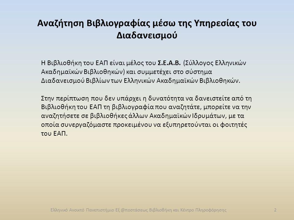 Αναζήτηση Βιβλιογραφίας μέσω της Υπηρεσίας του Διαδανεισμού Ελληνικό Ανοικτό Πανεπιστήμιο Εξ @ποστάσεως Βιβλιοθήκη και Κέντρο Πληροφόρησης2 Η Βιβλιοθή