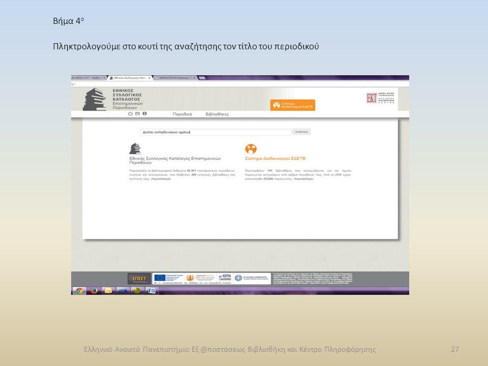 Βήμα 4 ο Πληκτρολογούμε στο κουτί της αναζήτησης τον τίτλο του περιοδικού Ελληνικό Ανοικτό Πανεπιστήμιο Εξ @ποστάσεως Βιβλιοθήκη και Κέντρο Πληροφόρησ