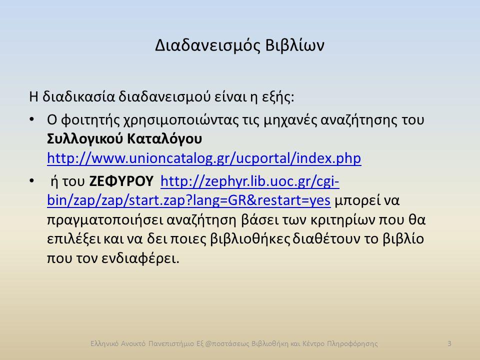 Διαδανεισμός Βιβλίων Η διαδικασία διαδανεισμού είναι η εξής: Ο φοιτητής χρησιμοποιώντας τις μηχανές αναζήτησης του Συλλογικού Καταλόγου http://www.uni