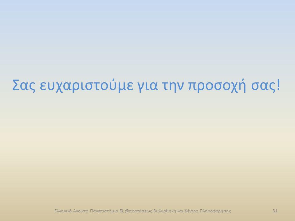 Σας ευχαριστούμε για την προσοχή σας! Ελληνικό Ανοικτό Πανεπιστήμιο Εξ @ποστάσεως Βιβλιοθήκη και Κέντρο Πληροφόρησης31