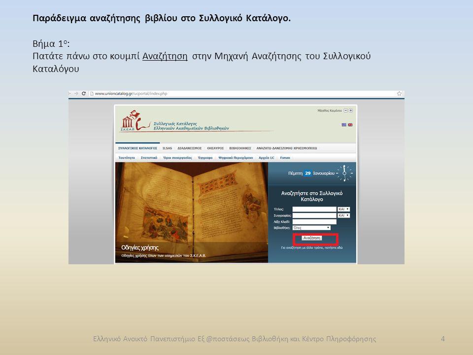 Παράδειγμα αναζήτησης βιβλίου στο Συλλογικό Κατάλογο. Βήμα 1 ο : Πατάτε πάνω στο κουμπί Αναζήτηση στην Μηχανή Αναζήτησης του Συλλογικού Καταλόγου Ελλη