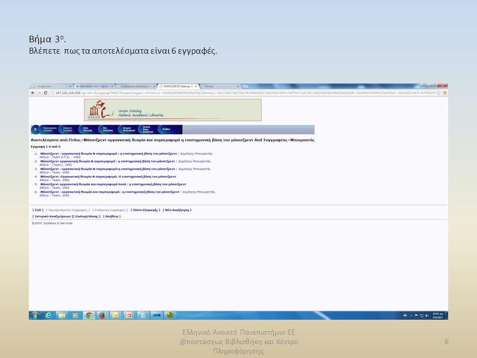 Βήμα 3 ο. Βλέπετε πως τα αποτελέσματα είναι 6 εγγραφές. Ελληνικό Ανοικτό Πανεπιστήμιο Εξ @ποστάσεως Βιβλιοθήκη και Κέντρο Πληροφόρησης 6