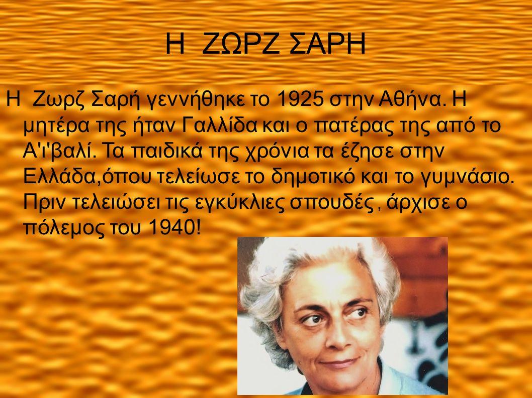 Η ΖΩΡΖ ΣΑΡΗ Η Ζωρζ Σαρή γεννήθηκε το 1925 στην Αθήνα.