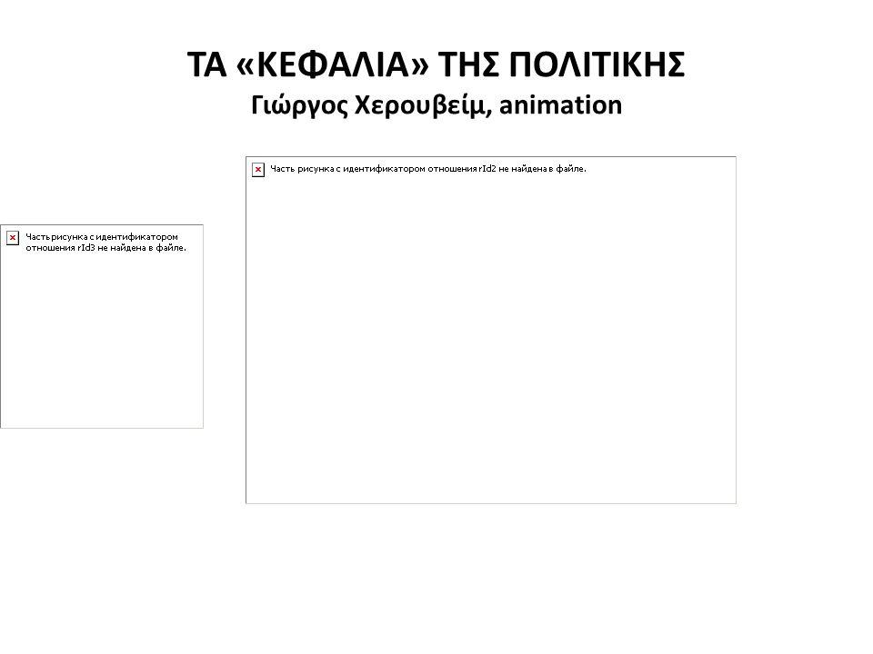 ΤΑ «ΚΕΦΑΛΙΑ» ΤΗΣ ΠΟΛΙΤΙΚΗΣ Γιώργος Χερουβείμ, animation