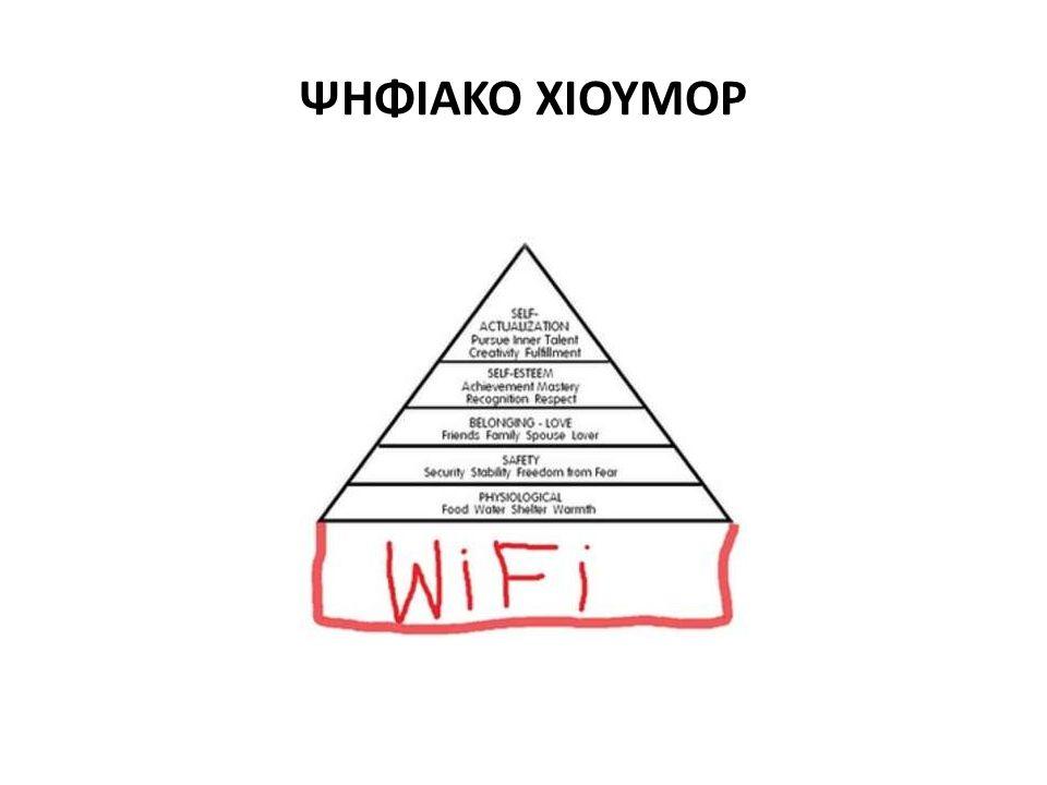 ΨΗΦΙΑΚΟ ΧΙΟΥΜΟΡ