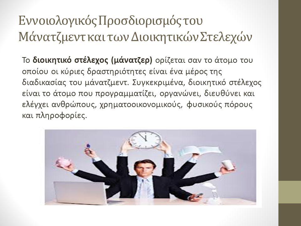 Εννοιολογικός Προσδιορισμός του Μάνατζμεντ και των Διοικητικών Στελεχών Το διοικητικό στέλεχος (μάνατζερ) ορίζεται σαν το άτομο του οποίου οι κύριες δ