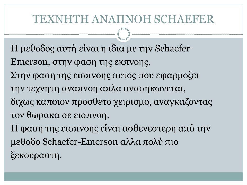 ΤΕΧΝΗΤΗ ΑΝΑΠΝΟΗ SCHAEFER Η μεθοδος αυτή είναι η ιδια με την Schaefer- Emerson, στην φαση της εκπνοης.