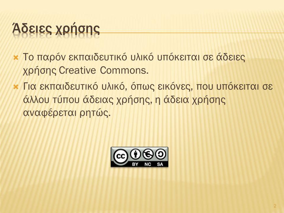  Το παρόν εκπαιδευτικό υλικό υπόκειται σε άδειες χρήσης Creative Commons.  Για εκπαιδευτικό υλικό, όπως εικόνες, που υπόκειται σε άλλου τύπου άδειας