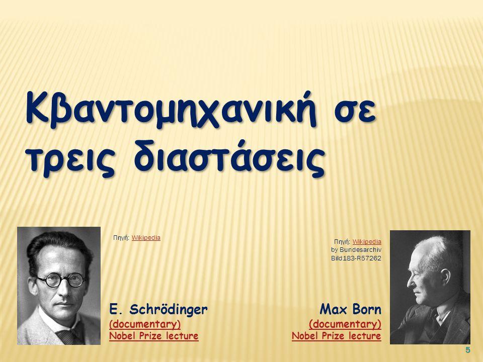 5 Κβαντομηχανική σε τρεις διαστάσεις E. Schrödinger ( documentary ) Nobel Prize lecture Max Born (documentary) (documentary) Nobel Prize lecture Πηγή: