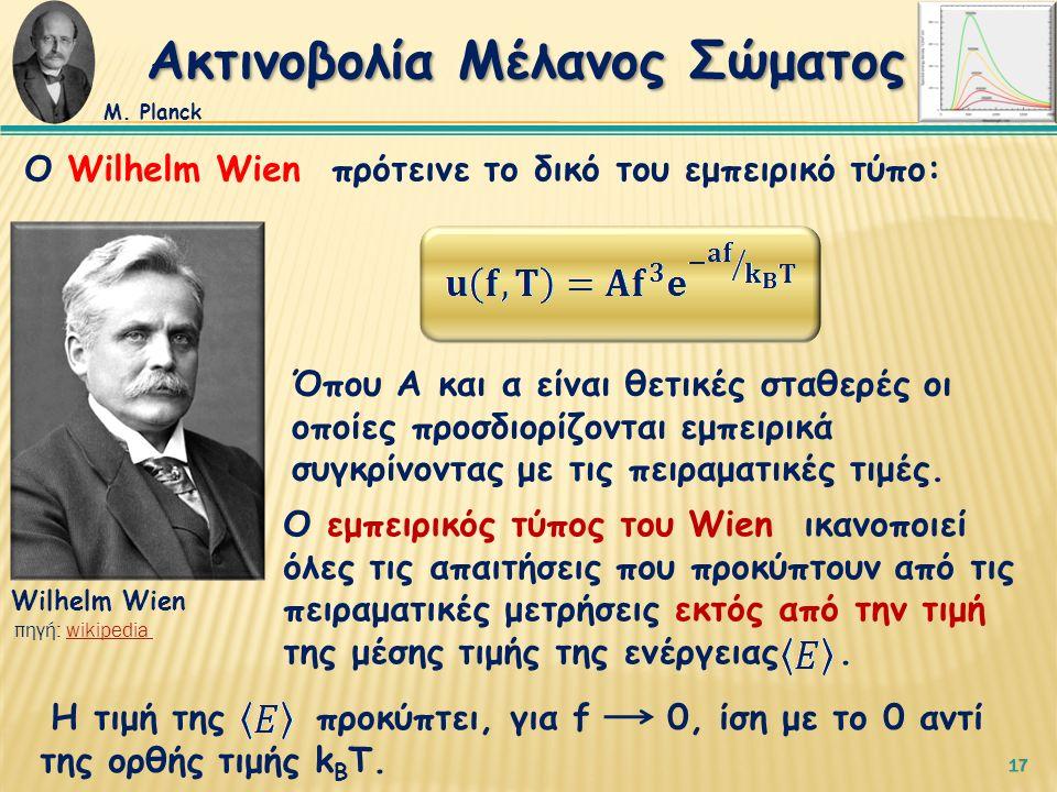 17 Ο Wilhelm Wien πρότεινε το δικό του εμπειρικό τύπο: Όπου Α και α είναι θετικές σταθερές οι οποίες προσδιορίζονται εμπειρικά συγκρίνοντας με τις πειραματικές τιμές.