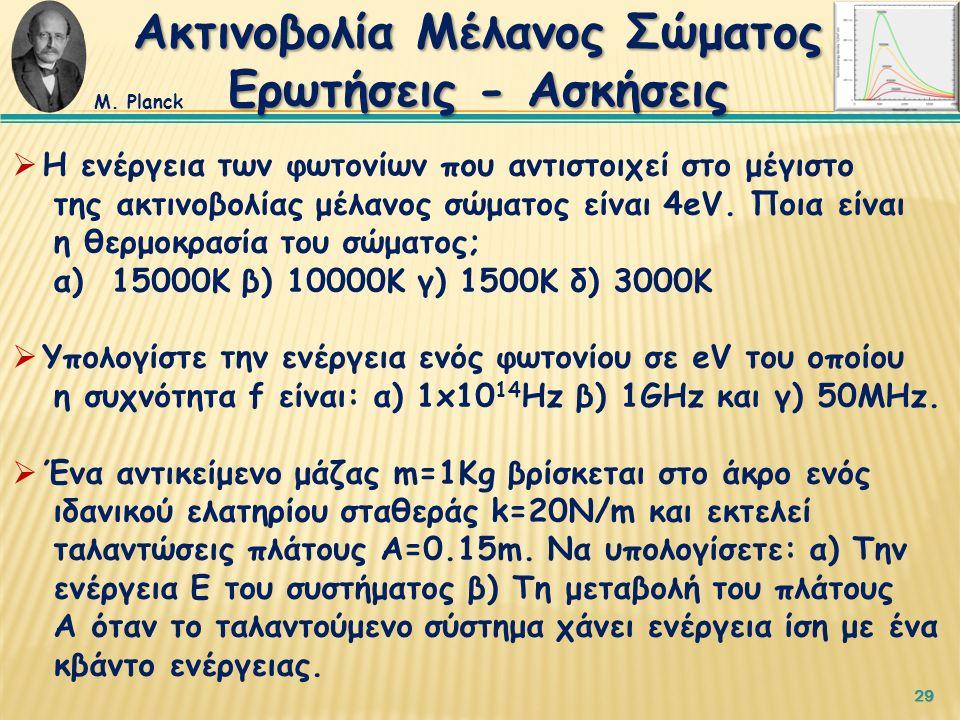 29  Η ενέργεια των φωτονίων που αντιστοιχεί στο μέγιστο της ακτινοβολίας μέλανος σώματος είναι 4eV.