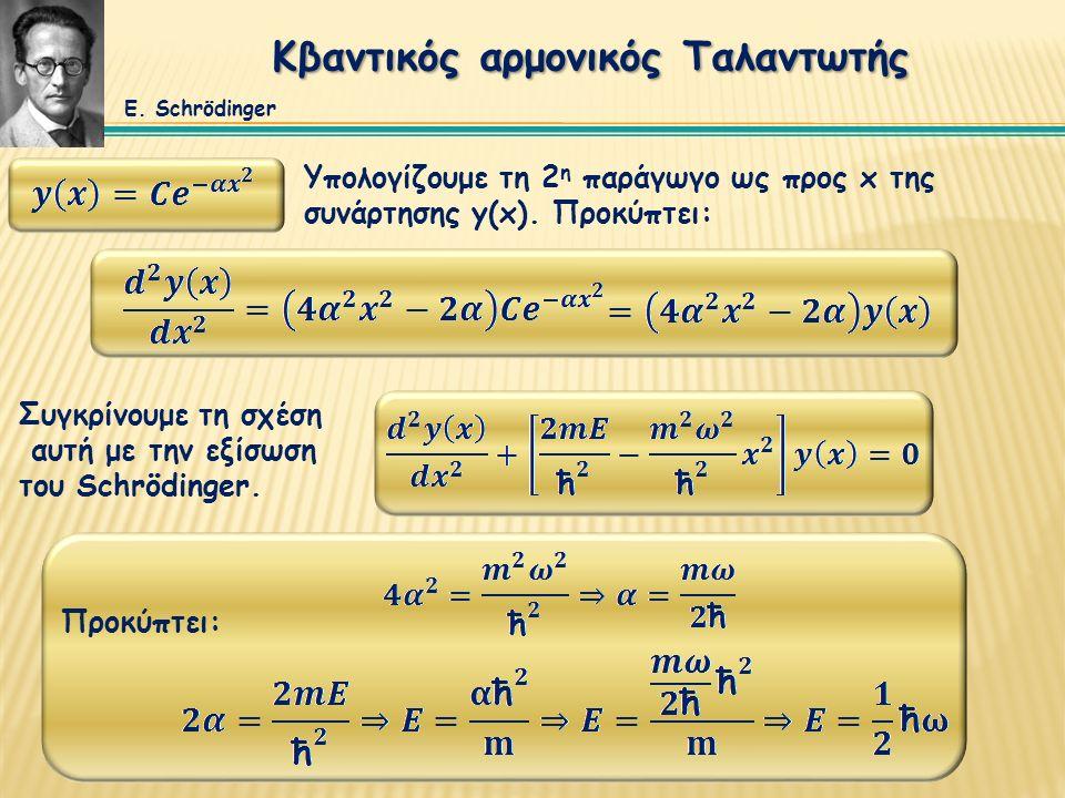 Κβαντικός αρμονικός Ταλαντωτής Υπολογίζουμε τη 2 η παράγωγο ως προς x της συνάρτησης y(x). Προκύπτει: Συγκρίνουμε τη σχέση αυτή με την εξίσωση του Sch