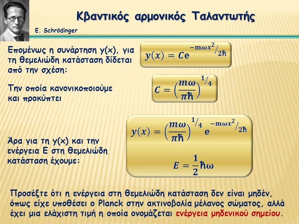 Κβαντικός αρμονικός Ταλαντωτής Επομένως η συνάρτηση y(x), για τη θεμελιώδη κατάσταση δίδεται από την σχέση: Την οποία κανονικοποιούμε και προκύπτει Άρ