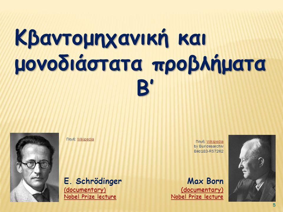 5 Κβαντομηχανική και μονοδιάστατα προβλήματα Β' E. Schrödinger ( documentary ) Nobel Prize lecture Max Born (documentary) (documentary) Nobel Prize le