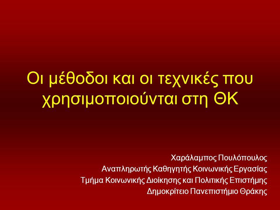 Οι μέθοδοι και οι τεχνικές που χρησιμοποιούνται στη ΘΚ Χαράλαμπος Πουλόπουλος Αναπληρωτής Καθηγητής Κοινωνικής Εργασίας Τμήμα Κοινωνικής Διοίκησης και Πολιτικής Επιστήμης Δημοκρίτειο Πανεπιστήμιο Θράκης