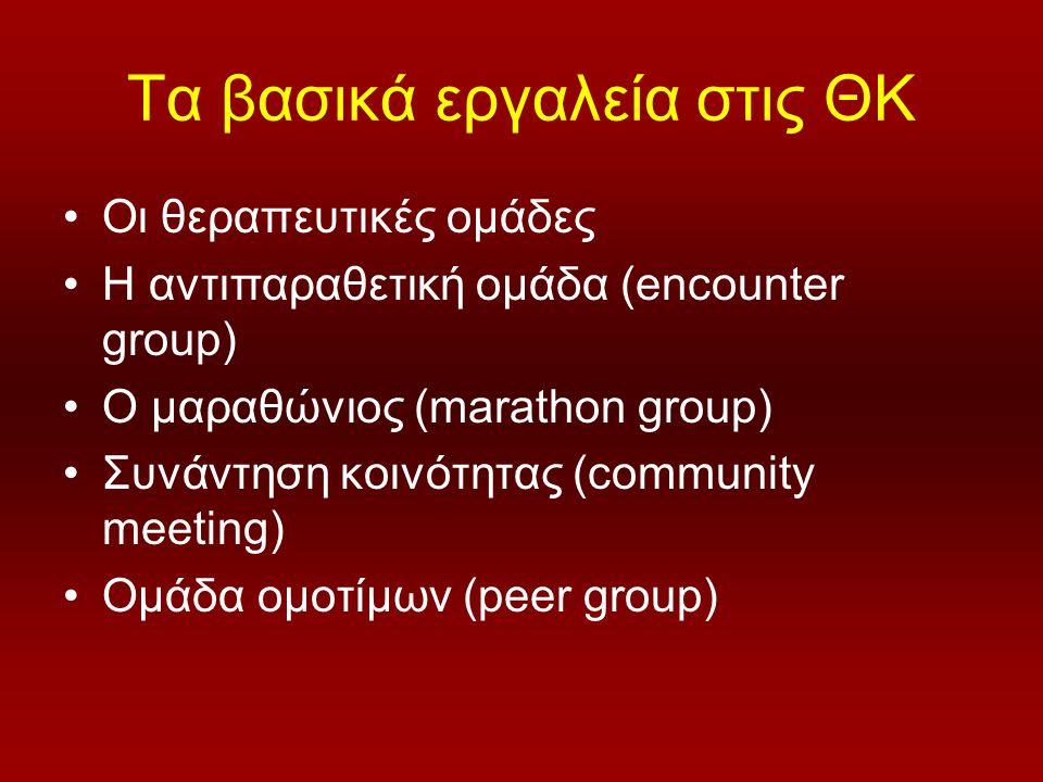 Τα βασικά εργαλεία στις ΘΚ Οι θεραπευτικές ομάδες Η αντιπαραθετική ομάδα (encounter group) O μαραθώνιος (marathon group) Συνάντηση κοινότητας (community meeting) Ομάδα ομοτίμων (peer group)